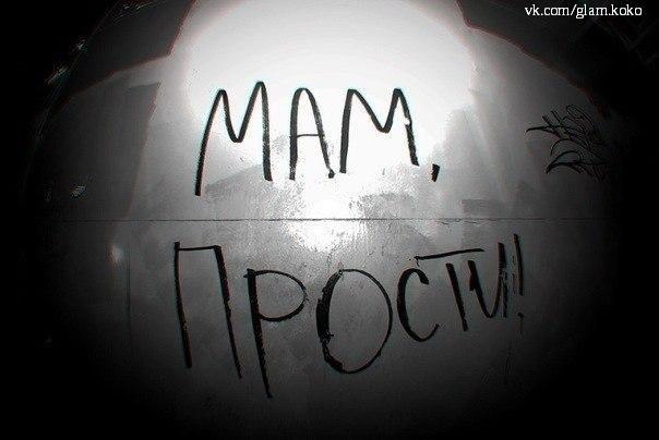 мама уже: