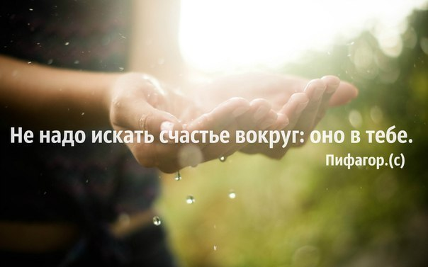 Что там у тебя в рука счастье